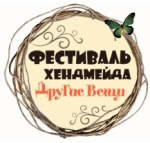 """небольшой фоторепортаж с фестиваля хендмейда """"Другиевещи"""""""