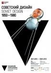 Советский дизайн 1950-1980. Выставка в Манеже.флэшбек