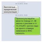 Если Вы устали от смс-спама. Абонентам #Билайн #Мегафон #МТСпосвящается