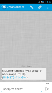 Screenshot_2014-03-05-13-49-25