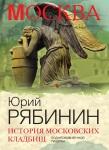 Несколько слов о книге «История московскихкладбищ»